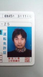 ohira-drivers-license