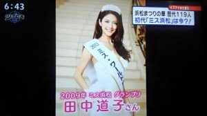 miss-world