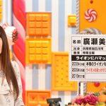 廣瀬美香はライオングッズも好き!プロフィールとブログも気になる【マツコの知らない世界】