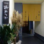 ステーキおおつかは京都嵐山の行列店!村沢牛やメニューと住所が気になる【火曜サプライズ】