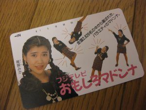 saika_mika_ telephone_card