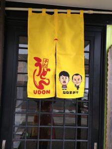 udon_tsuruichi