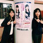 山田姉妹は華と麗の双子!金八先生とミス鎌倉時代の画像は?姉はどっち?【今夜くらべて】